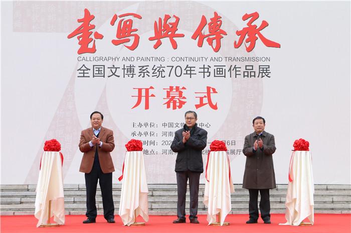 """""""书写与传承——全国文博系统70年书画作品展览""""在河南博物院开幕"""
