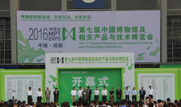 """第七届""""中国博物馆及相关产品与技术博览会""""在成都开幕"""