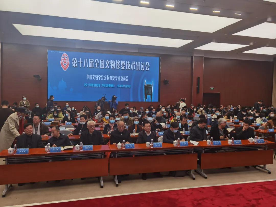 The 18th National Symposium on cultural relic restoration held in Beijing