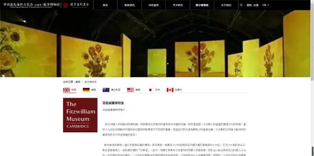 The platform construction project of Digital Museum of China's lost overseas Artworks (not displayed) will be launched soon
