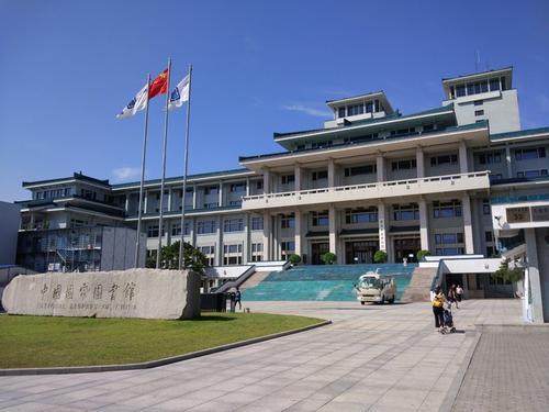 国家典籍博物馆