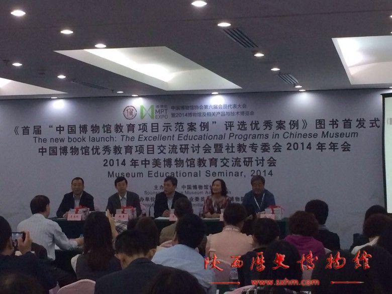陕西历史博物馆在中国博协第六届会员代表大会暨2014博博会上再获奖项