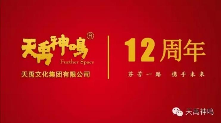 Fragrance all the way, 12 anniversary tian yu