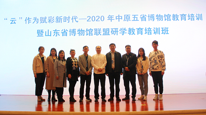 "Henan Museum to participate in ""Museum Education Training in Central Plain"" in Shandong"
