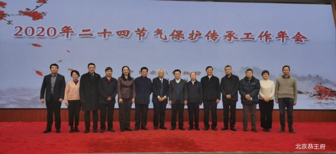 二十四节气保护传承联盟成立大会在中国农业博物馆隆重举行