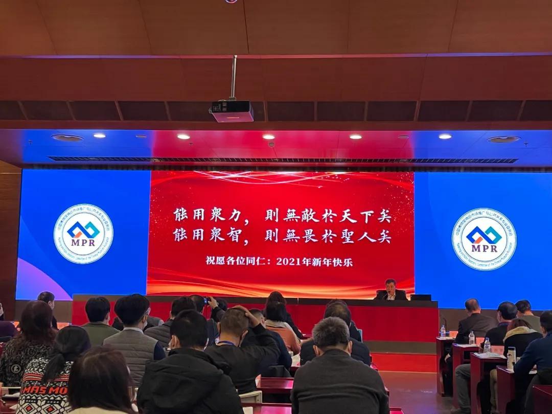 中国博物馆协会市场推广与公共关系专委会年会召开,共商未来工作计划及发展规划