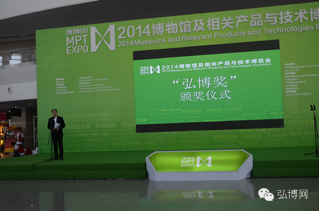 [Expo theme] 26th Hongbo exhibition
