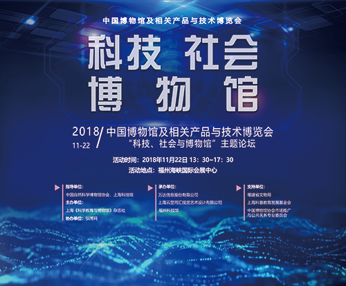 """On the first Open Day of the 8th Expo, the theme forum """"Technology, Society and Museums"""" focused on the integration of culture and technology"""
