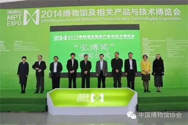 The 6th Member Representative Conference of China Museums Association and 2014 Museum-Related Products and Technology Expo successfully concluded