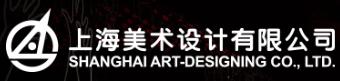 上海美术设计有限公司