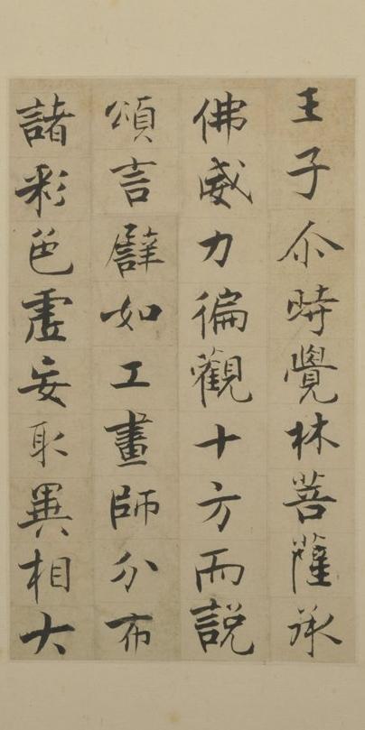 Buddha-Avatamsaka-mahavai-pulya Sutra (album) Written by Zhang Jizhi