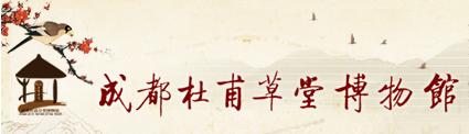 成都杜甫草堂博物馆