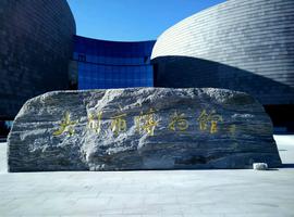 大同市博物馆
